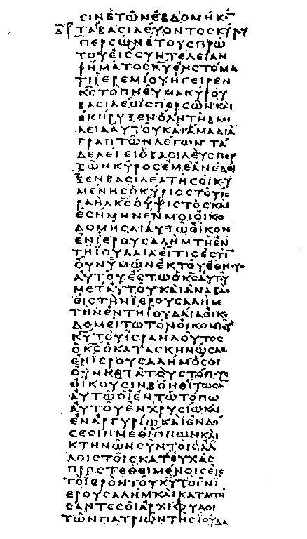 مخطوطات الترجمة اليونانية السبعينية للكتاب المقدس