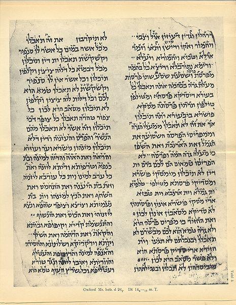 مخطوطات جينزة